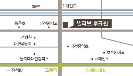 대전 선화동 빌리브 루크원 오시는길.jpg